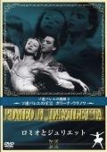 ソ連バレエの軌跡「ロミオとジュリエット」ソ連バレエの至宝ガリーナ・ウラノワ(DVD)