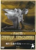 ソ連バレエの軌跡「眠れる森の美女」<キーロフ・バレエ>(DVD)
