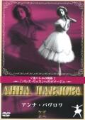 ソ連バレエの軌跡「アンナ・パヴロワ」(DVD)