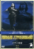 ソ連バレエの軌跡「イワン雷帝」(DVD)