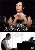 映画「シャネル&ストラヴィンスキー」(DVD)