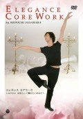 エレガンス コアワーク 〜しなやかに 女性らしく輝きたいあなたへ(DVD)