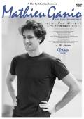 マチュー・ガニオ ポートレート パリ・オペラ座 究極のエトワール  (DVD)