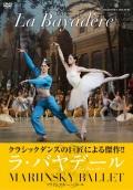 マリインスキー・バレエ「ラ・バヤデール」(DVD)