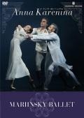 マリインスキー・バレエ「アンナ・カレーニナ」(DVD)