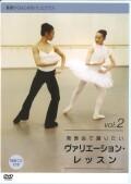 発表会で踊りたい ヴァリエーション・レッスン Vol.2(DVD)