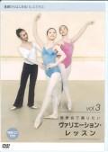 発表会で踊りたい ヴァリエーション・レッスン Vol.3(DVD)
