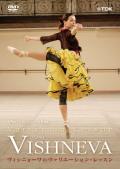 世界のプリマバレリーナたちvol.1 ヴィシニョーワのヴァリエーション・レッスン(DVD)