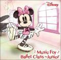 【対象商品3点以上でトートバッグ付き】ディズニー・ミュージック・フォー・バレエ・クラス ジュニア / 針山真実 (CD)