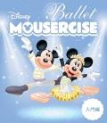 ディズニー・バレエ・マウササイズ 入門編(Blu-ray)