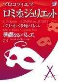 華麗なるバレエ 03「ロミオとジュリエット」(DVD&BOOK)