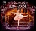 バレエの世界へようこそ! あこがれのバレエ・ガイド