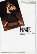 新訳・世界の古典シリーズ 椿姫