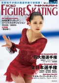ワールド・フィギュアスケートNo.73