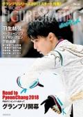 ワールド・フィギュアスケート EXTRA グランプリシリーズ2017スタート特集