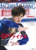 ワールド・フィギュアスケートNo.80