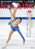 ワールド・フィギュアスケートNo.81