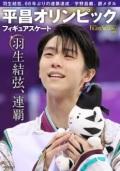 平昌オリンピック フィギュアスケート (ワールド・フィギュアスケート別冊)