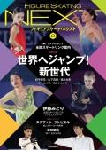 フィギュアスケート NEXT2 (ワールド・フィギュアスケート別冊)