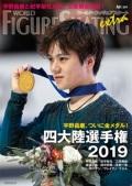 ワールド・フィギュアスケート EXTRA 四大陸選手権2019特集