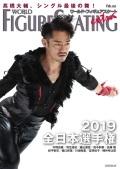 ワールド・フィギュアスケート EXTRA 全日本選手権2019特集(ワールド・フィギュアスケート別冊)