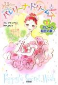 【期間限定特別価格】バレリーナ・ドリームズ 特別全7巻セット