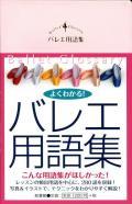 バレエ用語集