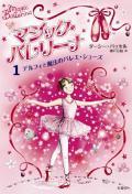 【期間限定特別価格】マジック・バレリーナ 特別全6巻セット