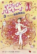 マジック・バレリーナ3 デルフィと仮面舞踏会