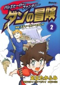 バレエヒーロー・ファンタジー ダンの冒険(2)