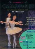新国立劇場バレエ団オフィシャルDVD BOOKS Vol.4「くるみ割り人形」