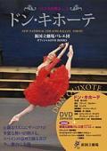 新国立劇場バレエ団オフィシャルDVD BOOKS Vol.3「ドン・キホーテ」