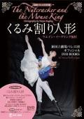 新国立劇場バレエ団オフィシャルDVD BOOKS [最新バレエ名作選]「くるみ割り人形」