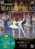 新国立劇場バレエ団オフィシャルDVD BOOKS [最新バレエ名作選]「眠れる森の美女」ウエイン・イーグリング振付