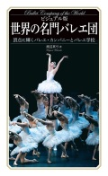 ビジュアル版 世界の名門バレエ団