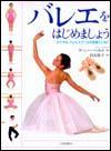 バレエをはじめましょう