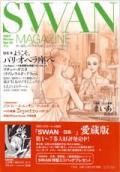 SWAN MAGAZINE 2007 冬号 Vol.10
