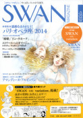 SWAN MAGAZINE 2014 夏号 Vol.36