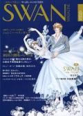 SWAN MAGAZINE 2014 冬号 Vol.38