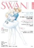 SWAN MAGAZINE 2017 春号 Vol.47