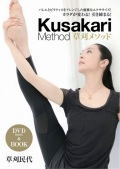 草刈メソッド Kusakari Method(DVD&BOOK)