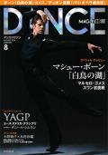 ダンスマガジン2014年8月号
