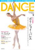 ダンスマガジン2014年9月号