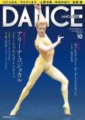 ダンスマガジン2014年10月号