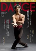 ダンスマガジン2014年12月号