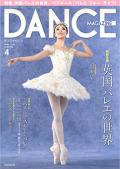 ダンスマガジン2015年4月号