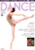 ダンスマガジン2015年10月号