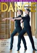 ダンスマガジン2015年12月号