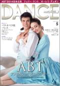 ダンスマガジン2014年5月号