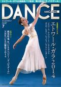 ダンスマガジン2014年7月号